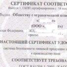Сертификат ХАССПHACCP